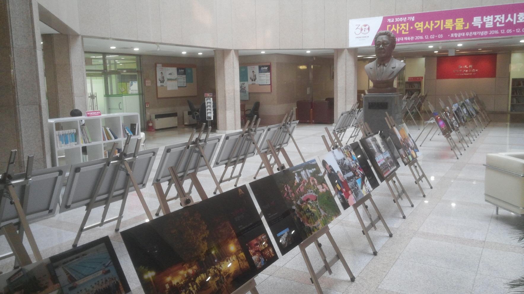 개교 30주년 기념 「사진·역사기록물」 특별전시회