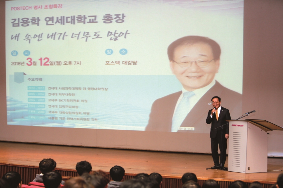 ▲President Kim Yong-hak delivering a lecture at POSTECH auditorium