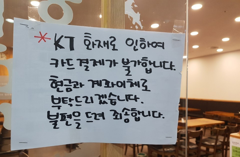 "▲The notice that reads ""due to the KT Fire Incident, we only accept cash or direct bank transfer"" attached to many doors"