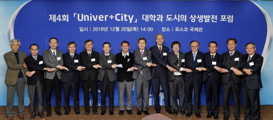 ▲ The 4th Univer+City forum held