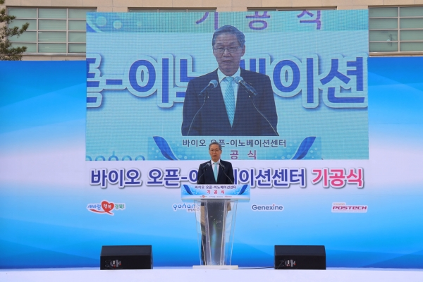 Ground-Breaking Ceremony of BOIC Held