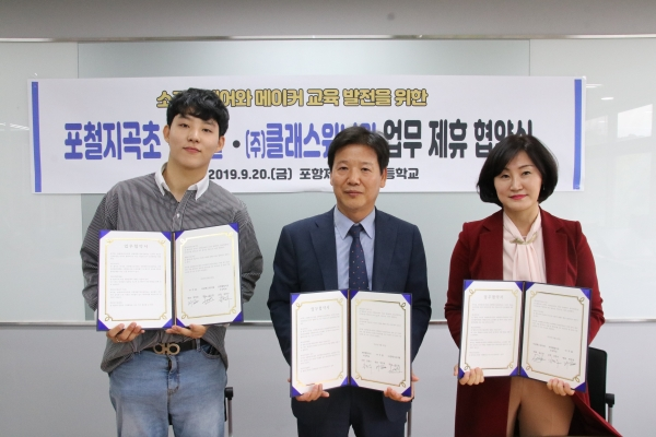 ▲POSTECH signs a memorandum of understanding with local companies and elementary school